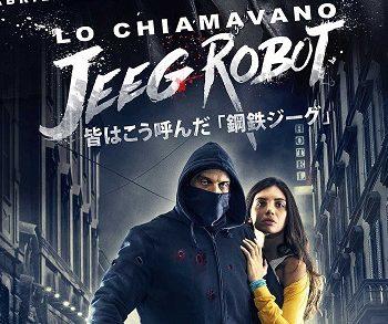 「鋼鉄ジーグ」にちなんだイタリア映画がイタリア・アカデミー賞で最多受賞!GWに日本公開
