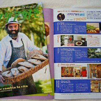「イタリア好き」最新号の現地発リポートを担当しています!