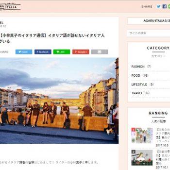 イタリア大使館&三越伊勢丹「あがるイタリア」マガジンでコラム連載スタート!
